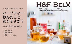 妊婦さんへお茶のすすめ!ノンカフェインで安心なハーブティーはH&F_BELXで♡