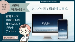 有料テーマ「SWELL」をレビュー!【どこよりもお得な特典付き】