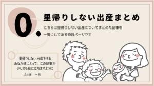 【保存版】里帰りしない出産するなら!役に立つ特設ページ
