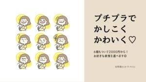 アイコン6つが2000円から!ばたひろのセミオーダーアイコン詳細
