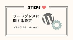 初心者必見!WordPressインストール後にやっておきたい3つの初期設定