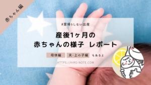 生まれたての赤ちゃん~1か月児までまとめ【第二子出産レポ】